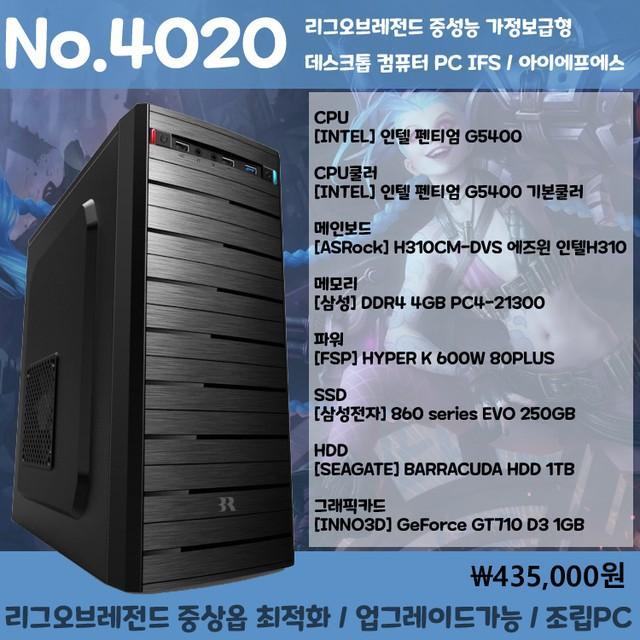 [피씨코리아] No.4020 리그오브레전드 중성능 가정보급형 데스크톱 컴퓨터 PC IFS / 아이에프에스 [ 인텔 펜티엄 G5400 / CPU기본쿨러 / H310CM / DDR4 4GB / HYPER K 600W / HDD 1TB / 860 series EVO 250GB / GeForce GT710 D3 1GB / R2 미들타워 ]