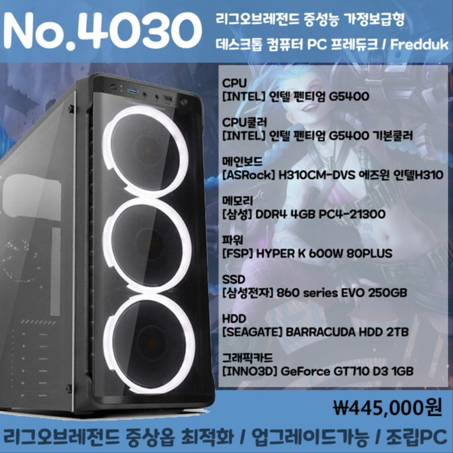 [피씨코리아] No.4030 리그오브레전드 중성능 가정보급형 데스크톱 컴퓨터 PC 프레듀크 / Fredduk [ 인텔 펜티엄 G5400 / CPU기본쿨러 / H310CM / DDR4 4GB / HYPER K 600W / HDD 2TB / 860 series EVO 250GB / GeForce GT710 D3 1GB / R2 미들타워 ]
