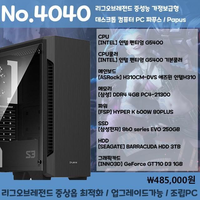 [피씨코리아] No.4040 리그오브레전드 중성능 가정보급형 데스크톱 컴퓨터 PC 파푸스 / Papus [ 인텔 펜티엄 G5400 / CPU기본쿨러 / H310CM / DDR4 4GB / HYPER K 600W / HDD 3TB / 860 series EVO 250GB / GeForce GT710 D3 1GB / 풀아크릴 미들타워 ]