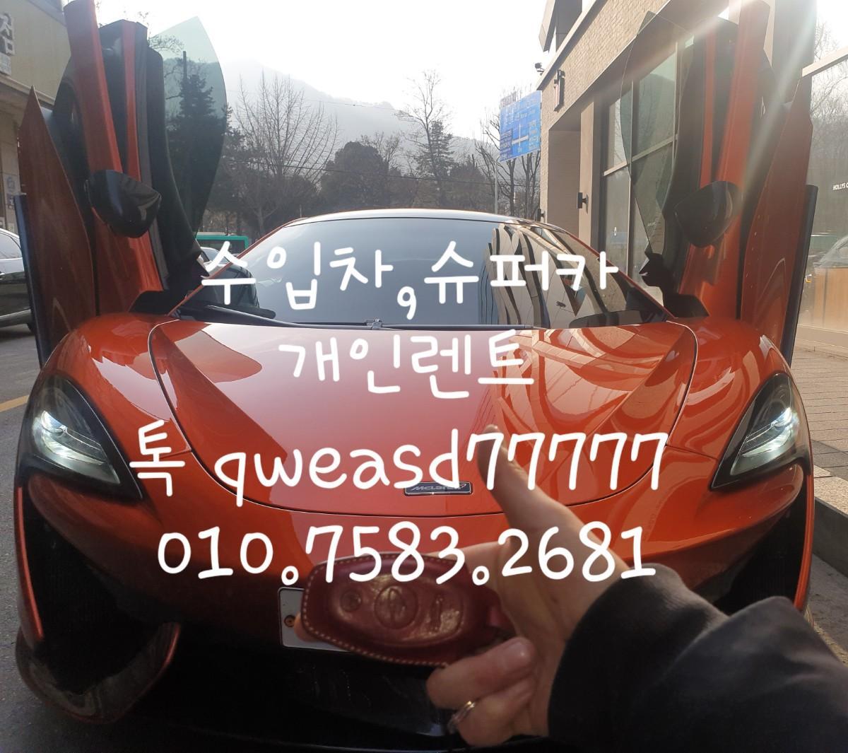 개인렌트.수입차렌트.슈퍼카렌트.오픈카렌트.외제차렌트.서울수입차개인렌트 - 1