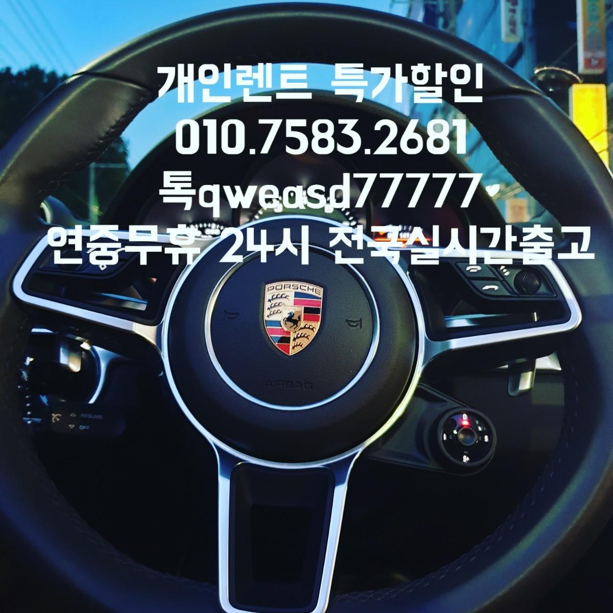 개인렌트.수입차렌트.오픈카렌트.스포츠카렌트.외제차렌트.서울인천개인렌트 - 1