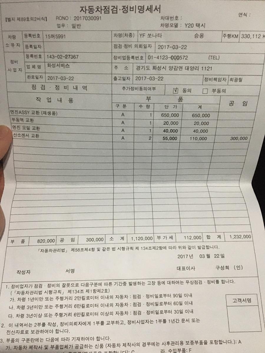 10년식 YF소나타 LPI 280만원판매 - 7
