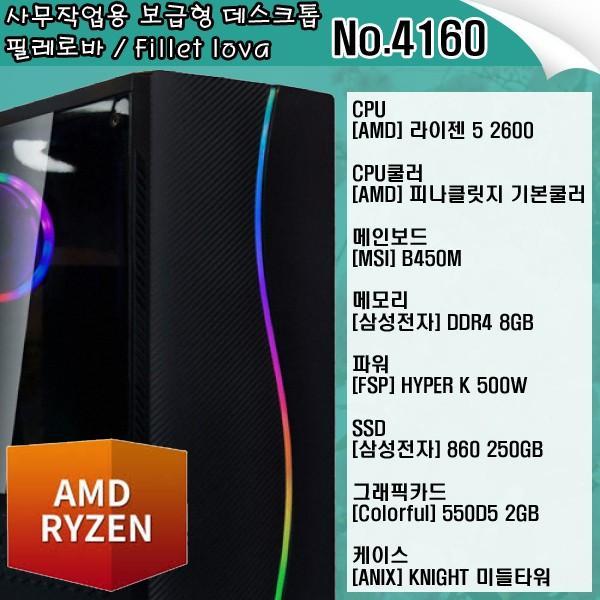 [피씨코리아] No.4160 사무작업용 보급형 데스크톱 필레로바 / Fillet lova [ 라이젠 5 2600 / B450M / DDR4 8GB / 500W / 250GB / RX 550 2GB / 익스퍼드 LED 미들타워 ]