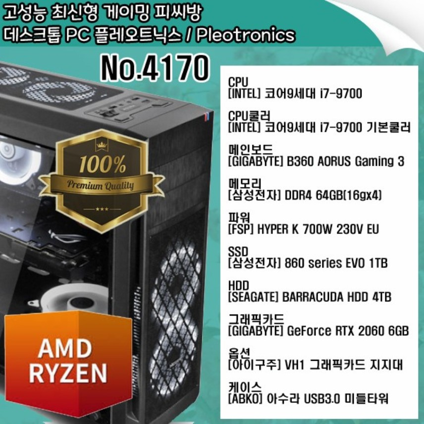 [피씨코리아] No.4170 고성능 최신형 게이밍 피씨방 데스크톱 PC 플레오트닉스 / Pleotronics [ 코어9세대 i7-9700 / 기본쿨러 / B360 / DDR4 64GB / 700W / SSD 1TB / HDD 4TB / GeForce RTX 2060 6GB / NCORE 아수라 미들타워 ]