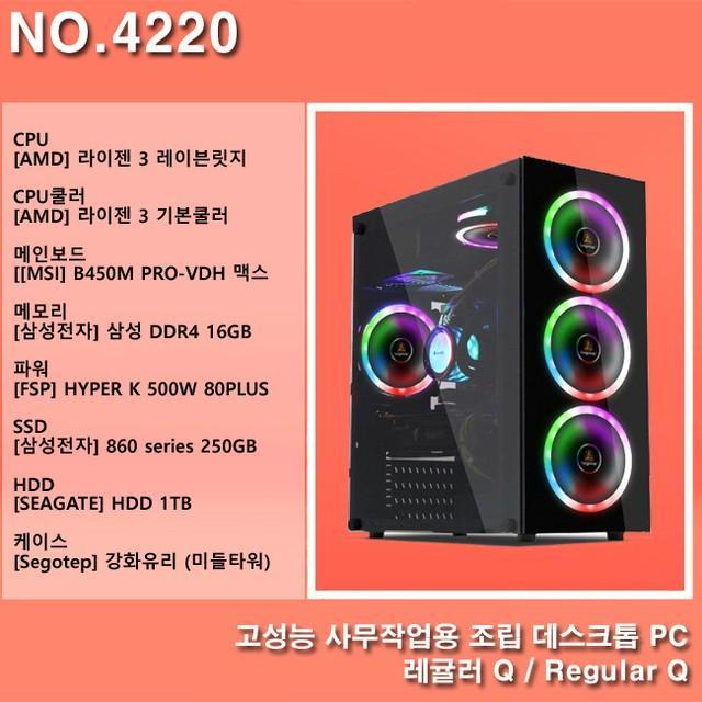 [피씨코리아] No.4220 고성능 사무작업용 조립 데스크톱 PC 레귤러 Q / Regular Q [ 라이젠 3 2200G / 기본쿨러 / B450M / DDR4 16GB / 500W / SSD 250GB / HDD 1TB / AND8 강화유리 미들타워 ]