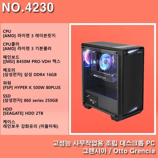 [피씨코리아] No.4230 고성능 사무작업용 조립 데스크톱 PC 오토 그렌시아 / Otto Grencia [ 라이젠 3 2200G / 기본쿨러 / B450M / DDR4 16GB / 500W / SSD 250GB / HDD 2TB / AND8 강화유리 미들타워 ]