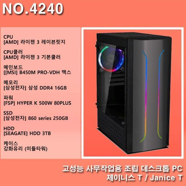 [피씨코리아] No.4240 고성능 사무작업용 조립 데스크톱 PC 제이니스 T / Janice T [ 라이젠 3 2200G / 기본쿨러 / B450M / DDR4 16GB / 500W / SSD 250GB / HDD 3TB / AND8 강화유리 미들타워 ]