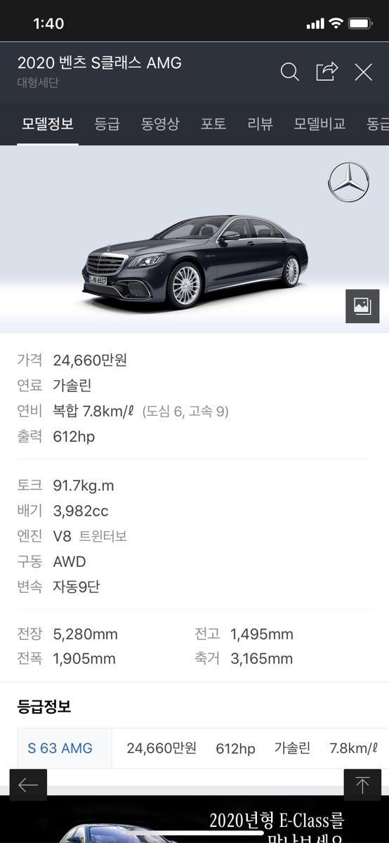 2020 벤츠 S클래스 AMG S63 - 7