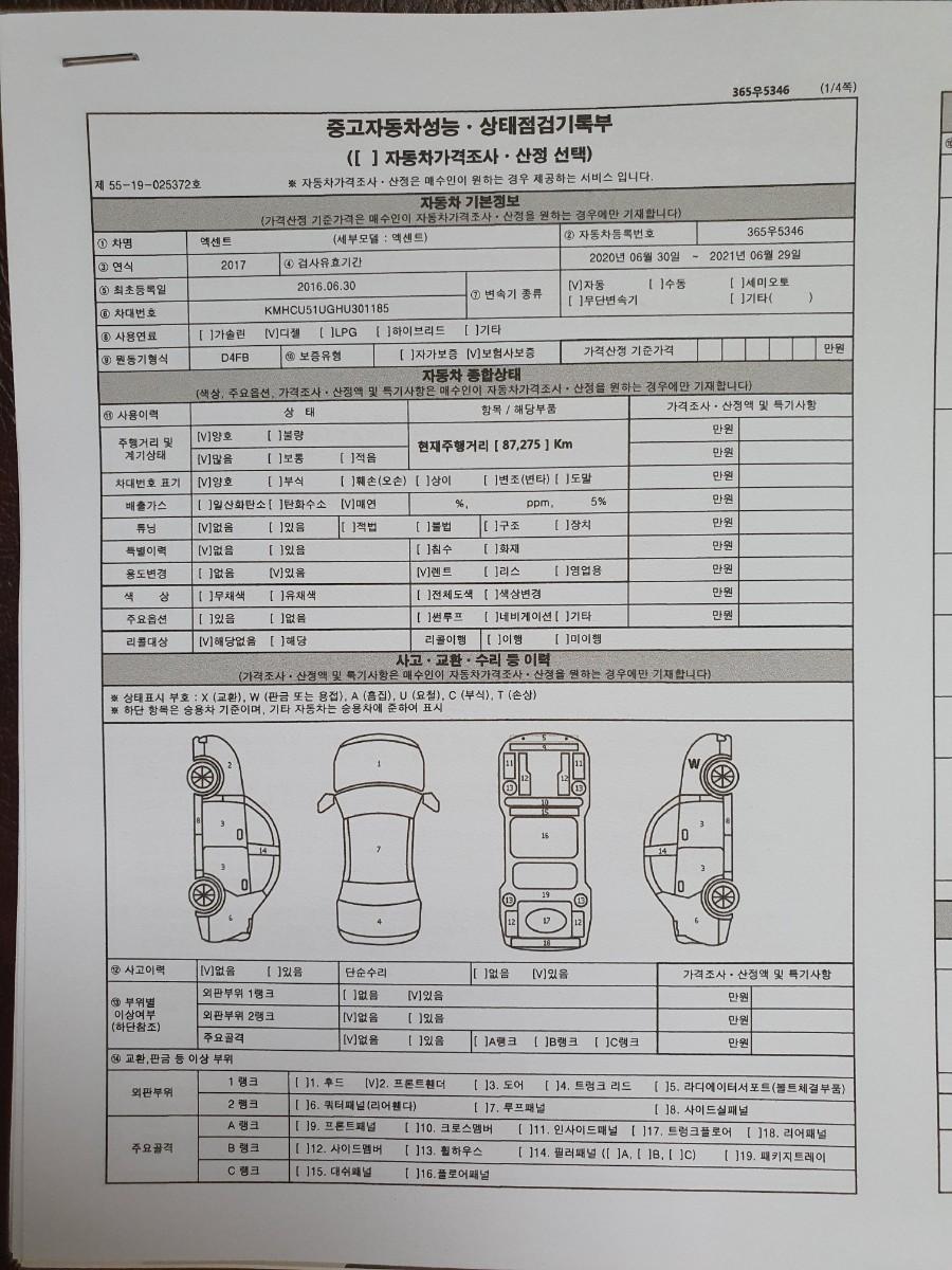 17년식 엑센트위트 1.6VGT 프리미엄 무사고 특옵션 대차환영 - 10