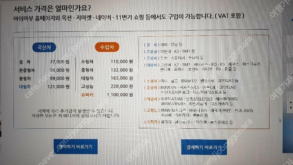 중고차 구매정비사 동행서비스 마이마부 쿠폰(수입차 대형까지 커버) - 1