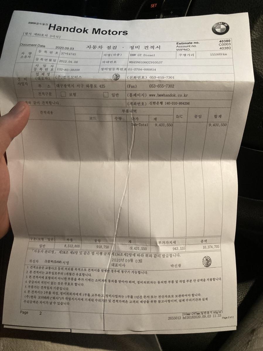 BMW5GT 30D 수리된차량 팝니다 - 5