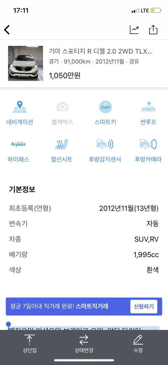 스포티지 R 12년11월식(13년형) - 5