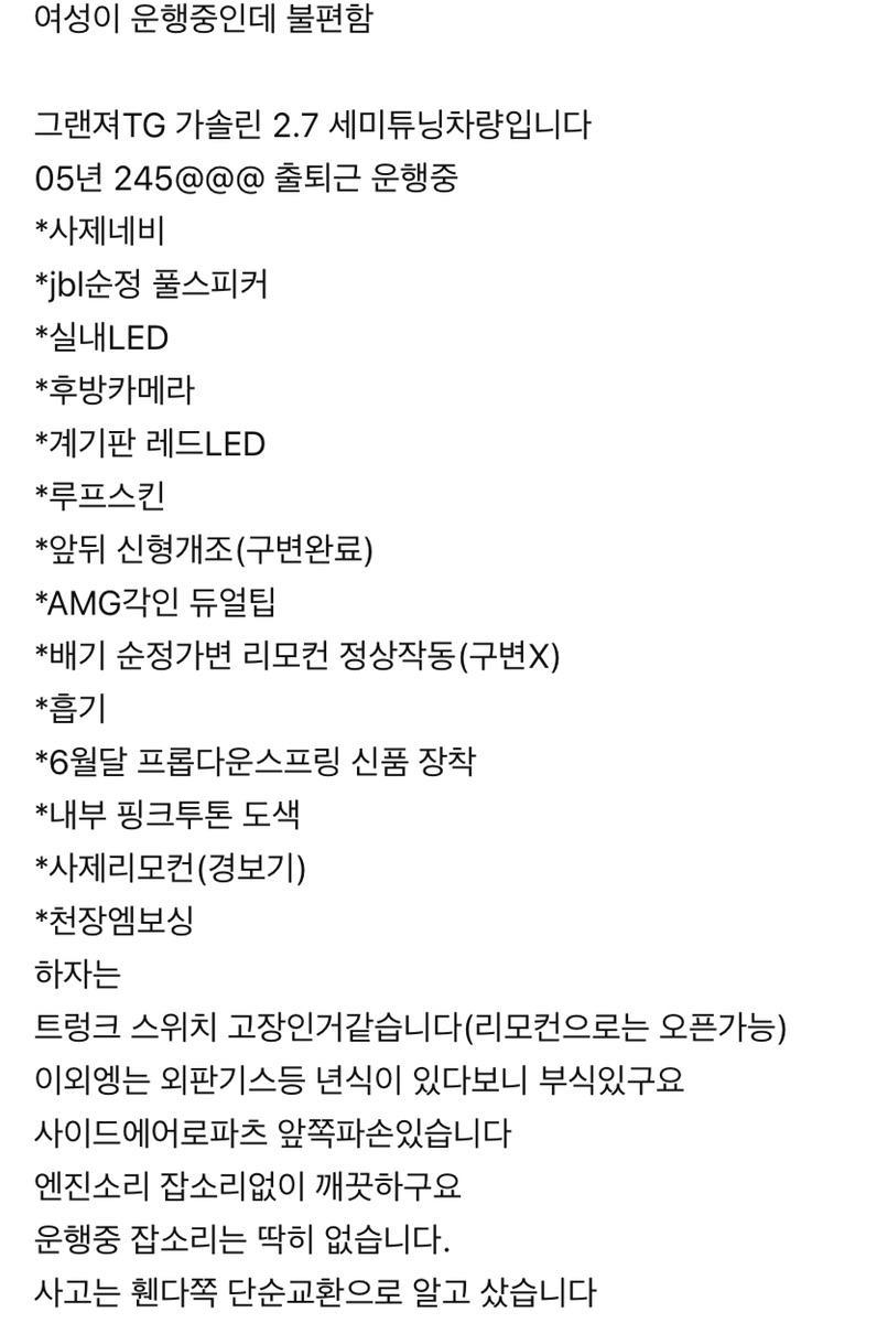 그랜져tg 신형개조 튠차량 - 5