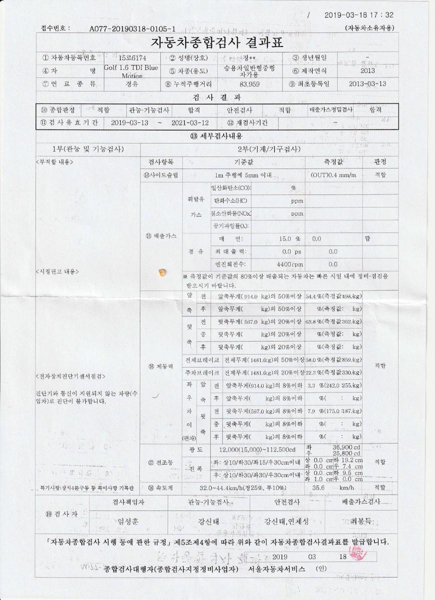 골프6세대 1.6tdi블루모션 2013년 3월식 무사고 850만원 - 9