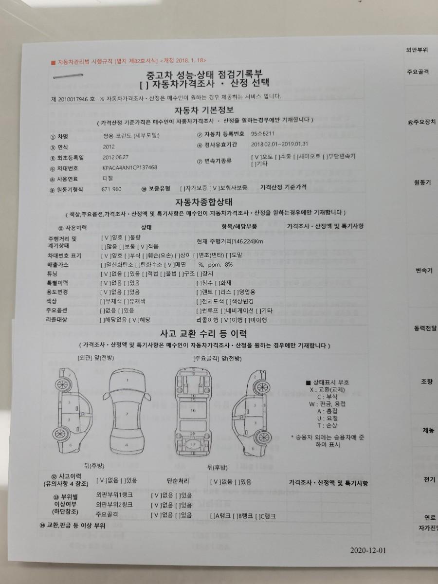 12년식 코란도스포츠 4륜 CX7패션 무사고 대차환영 - 11