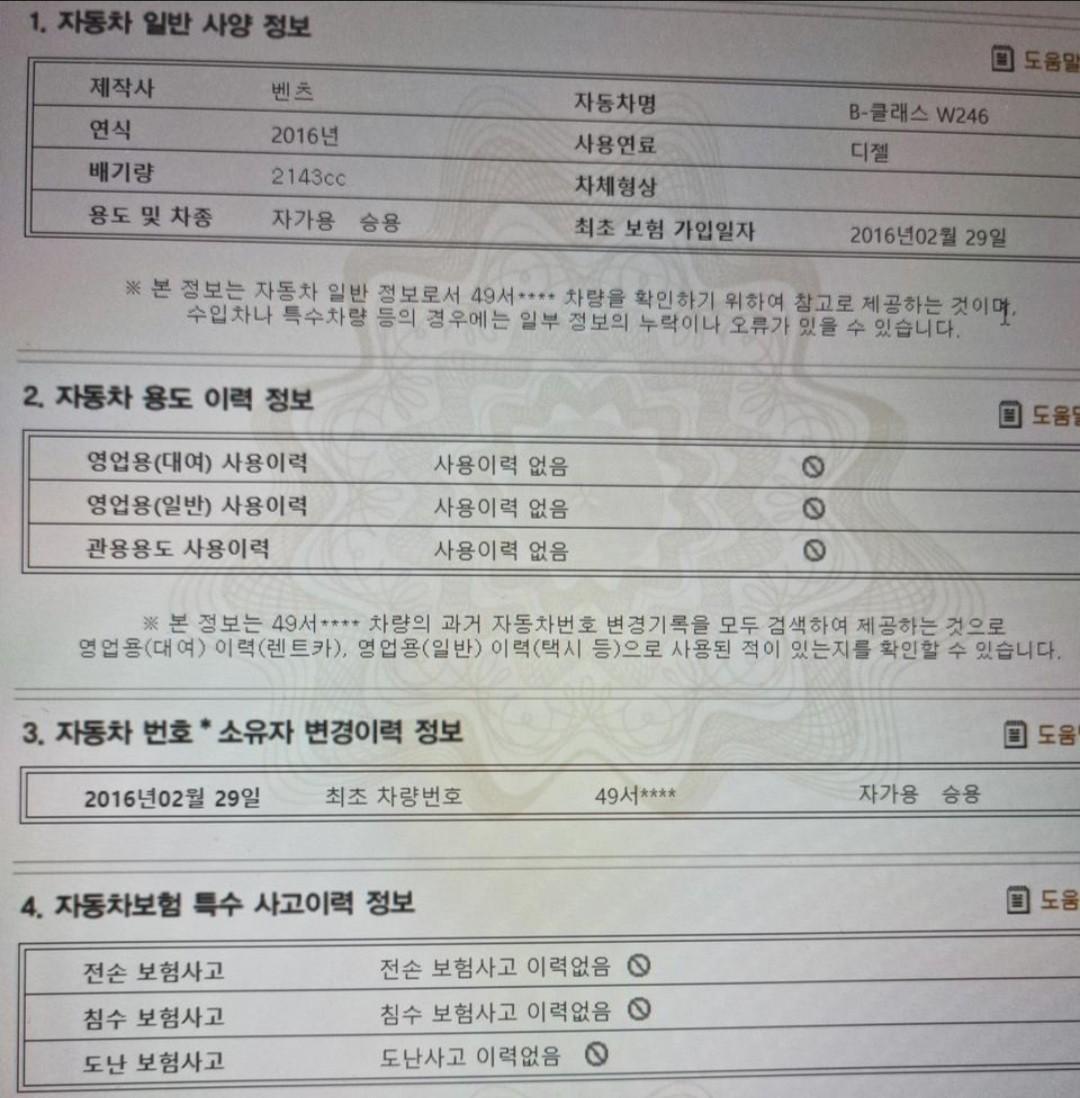 벤츠 B 클래스 B200 2016년식 b200d 개인판매 상태최상 - 10