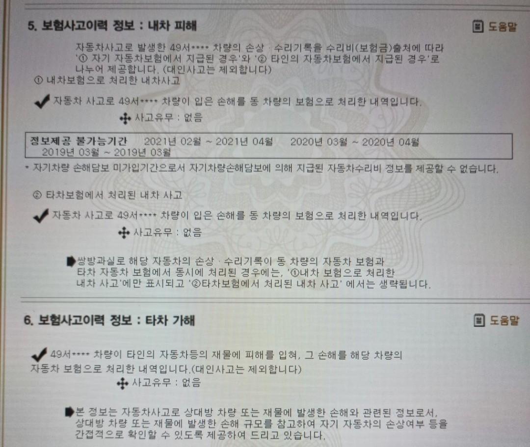 벤츠 B 클래스 B200 2016년식 b200d 개인판매 상태최상 - 11
