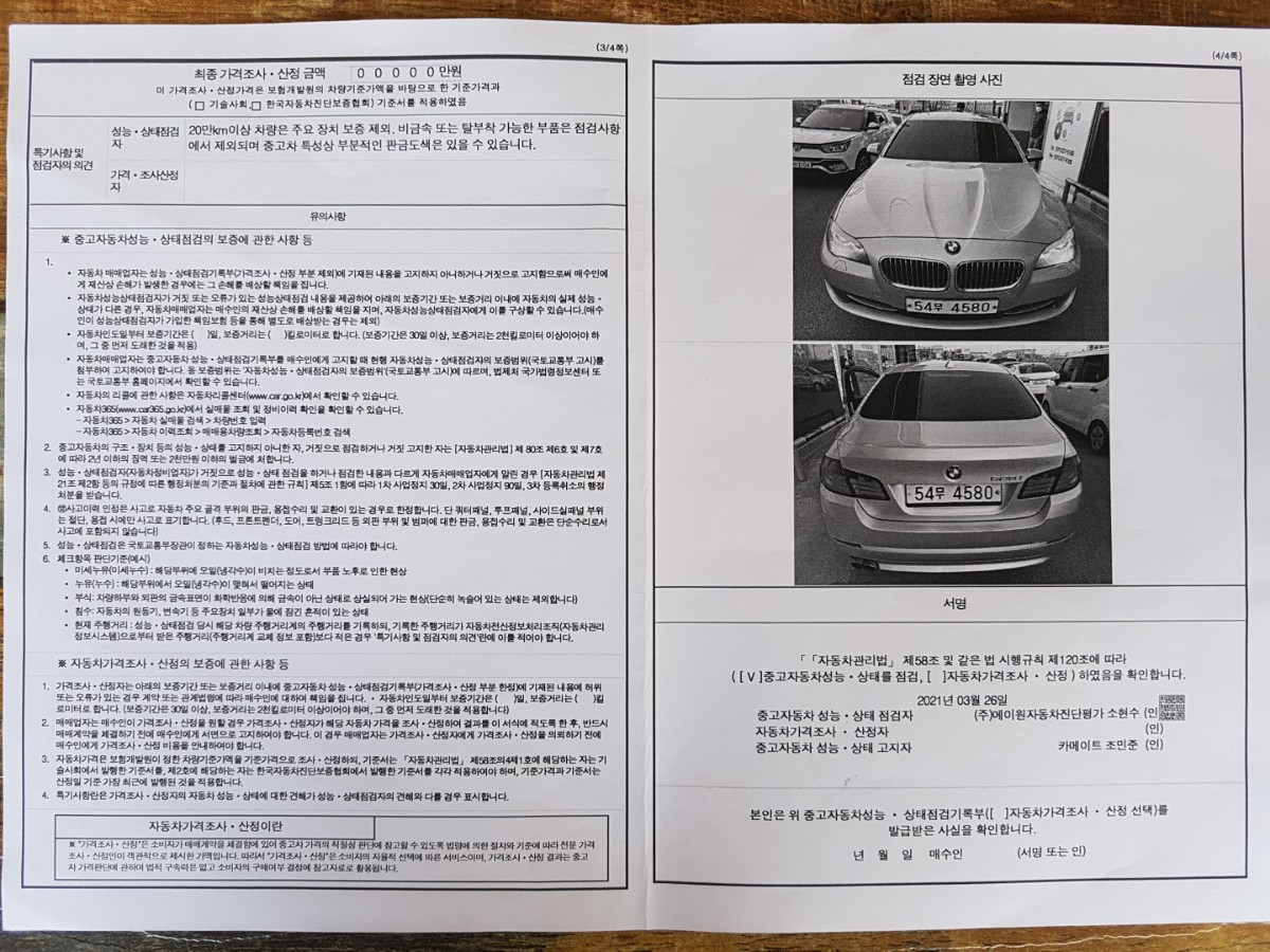 BMW F10 528i 11년식 실키식스 - 6