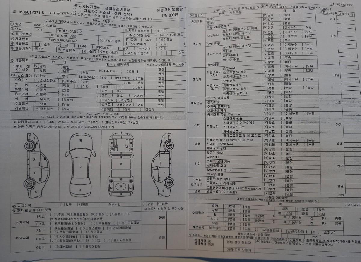 벤츠 c220d 아방가르드 4matic - 10