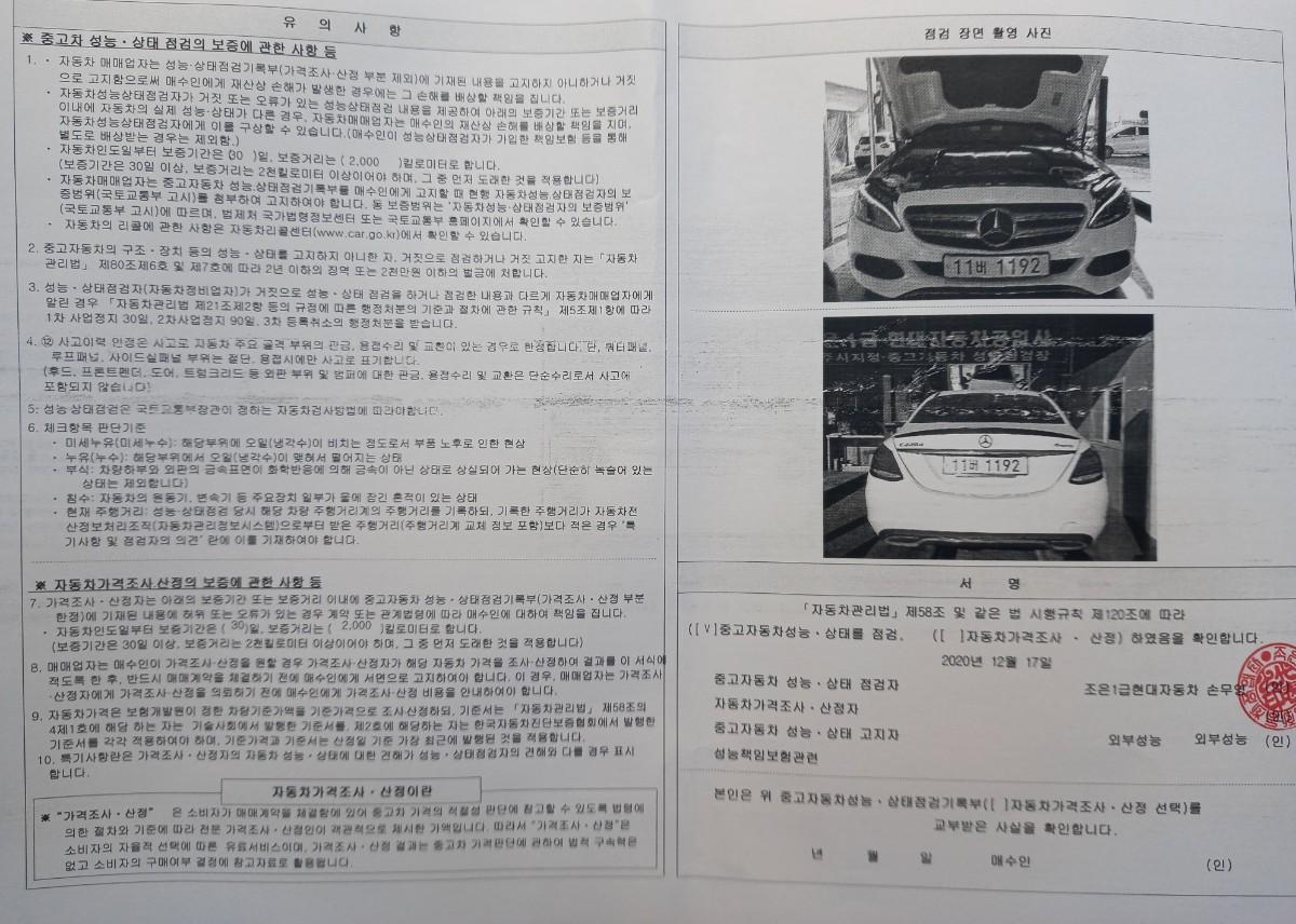 벤츠 c220d 아방가르드 4matic - 11